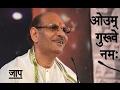 Sudhanshu Ji Maharaj | Jaap | Om Guruve Namah video