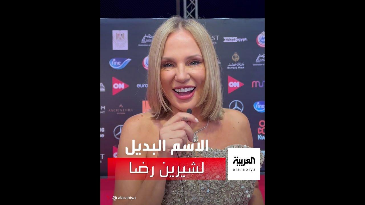 شيرين رضا للعربية: هذا هو اسمي البديل  - نشر قبل 1 ساعة