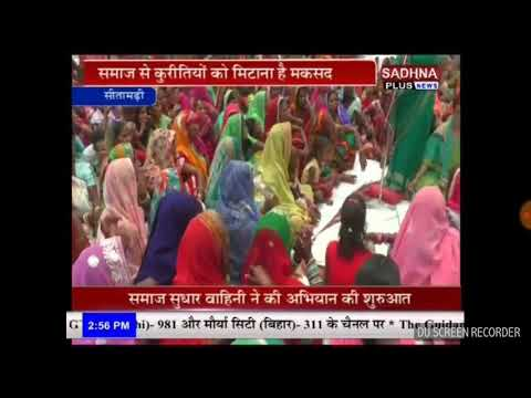 Mera news sadhna plus
