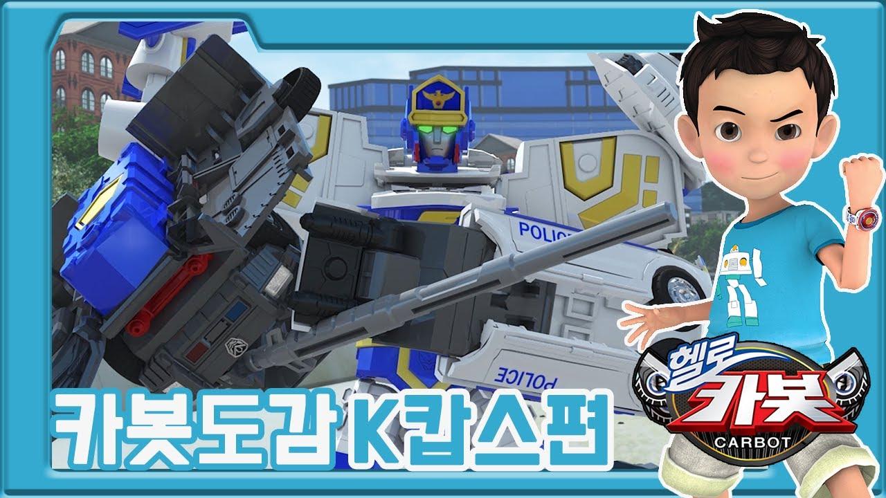 [헬로카봇 카봇도감] 카봇 수사대 K-캅스