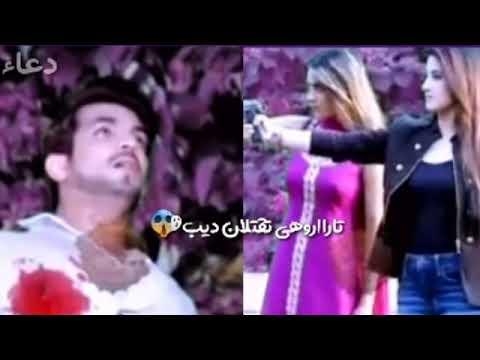 قتل ديب علي يد تارا واروهي الحلقه الاخيره من مسلسل حب خادع Youtube