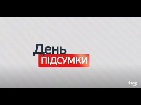 Телеканал TV5: ДЕНЬ ПІДСУМКИ 10.12.2020