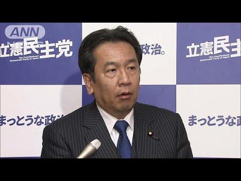 【18連休】枝野代表「国会運営に抗議をして出席できない状況をサボっているだなんてデマはやめて頂きたい」