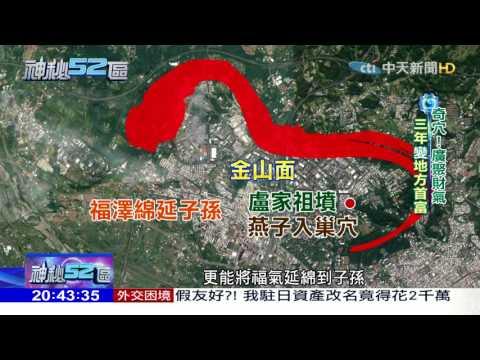 2017.07.15神秘52區/奇穴!廣聚財氣 三年變地方首富