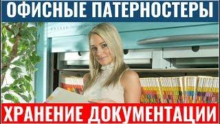 Мобильные архивные стеллажи KARDEX LEKTRIEVER  www.kiit.ru  системы компактного хранения документов(Принцип действия автоматизированного архива KARDEX LEKTRIEVER http://www.kiit.ru/avtomatizirovannye-sklady/kardex-lektriever.html , автоматическ..., 2011-02-21T08:36:54.000Z)