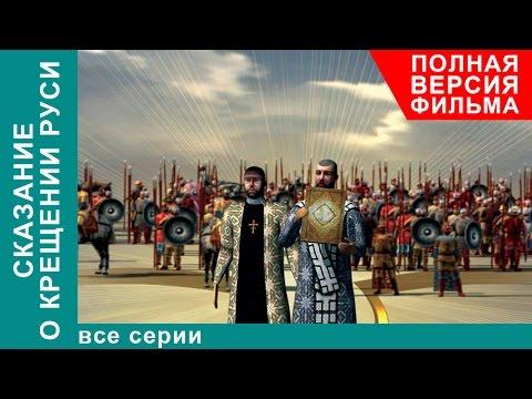 Крещение руси смотреть мультфильм