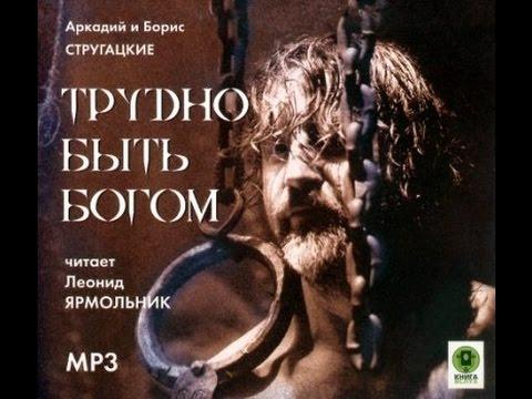Трудно быть Богом. А. и Б. Стругацкие. Читает Леонид Ярмольник.
