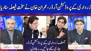 Nuqta e Nazar with Mujeeb Ur Rehman Shami & Ajmal Jami | 19 June 2019 | Dunya News