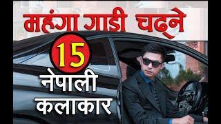 महंगा गाडी चढ्ने १५ नेपाली कलाकार || Expensive Rides of 15 Nepali Celebrities
