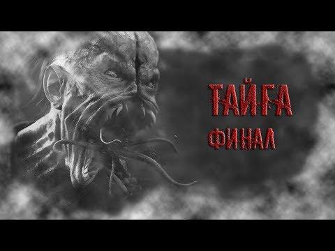 Страшные истории: 'Тайга'
