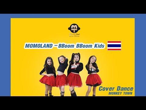 MOMOLAND (모모랜드) _ BBoom BBoom (뿜뿜) Cover by Monkey Town  [THAILAND]