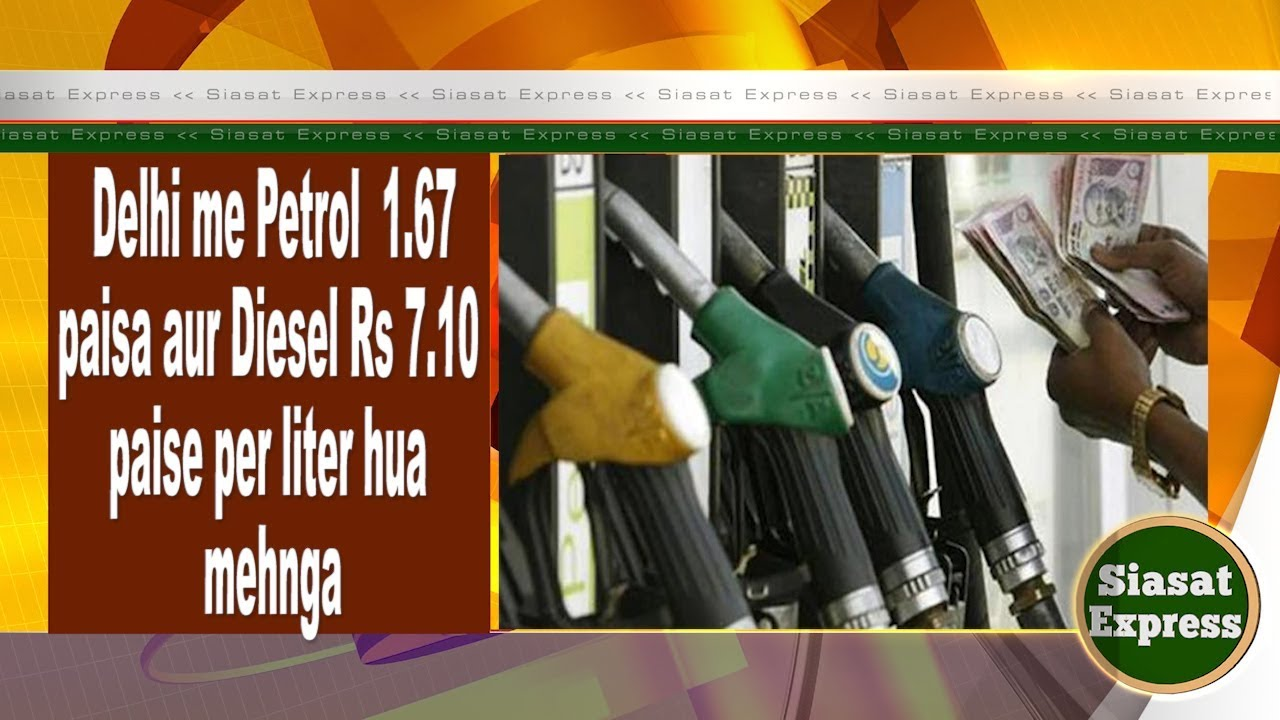 Petrol price in Delhi hiked by Rs 1.67 per litre, diesel by Rs 7.10 | Siasat Express