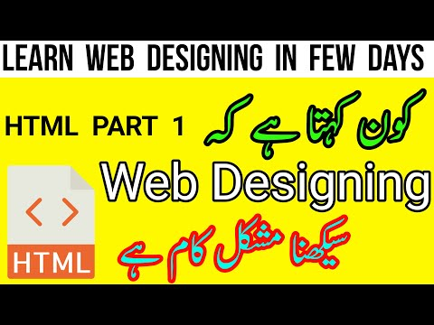 Learn Web Designing HTML Tutorial (Part 1) thumbnail