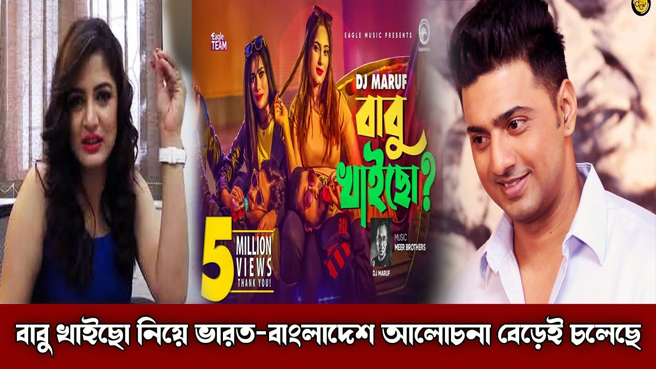 Download বাবু খাইছো গানটি নিয়ে ভারত বাংলাদেশে তোলপাড় ! Babu Khaicho by DJ Maruf   Bangla New Song 2020