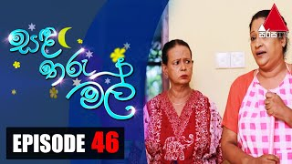 සඳ තරු මල් | Sanda Tharu Mal | Episode 46 | Sirasa TV Thumbnail
