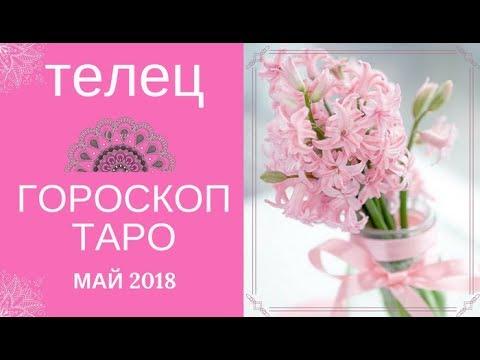 ♉ТЕЛЕЦ — ТАРО Прогноз на МАЙ 2018 года❇️