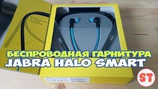 Jabra Halo Smart - шикарные беспроводные наушники, распаковка(, 2016-09-30T18:00:10.000Z)