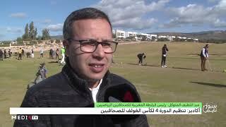 أكادير: تنظيم الدورة 4 لكأس الغولف للصحافيين