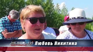 Новости 3 июля 2018г. Часть 1