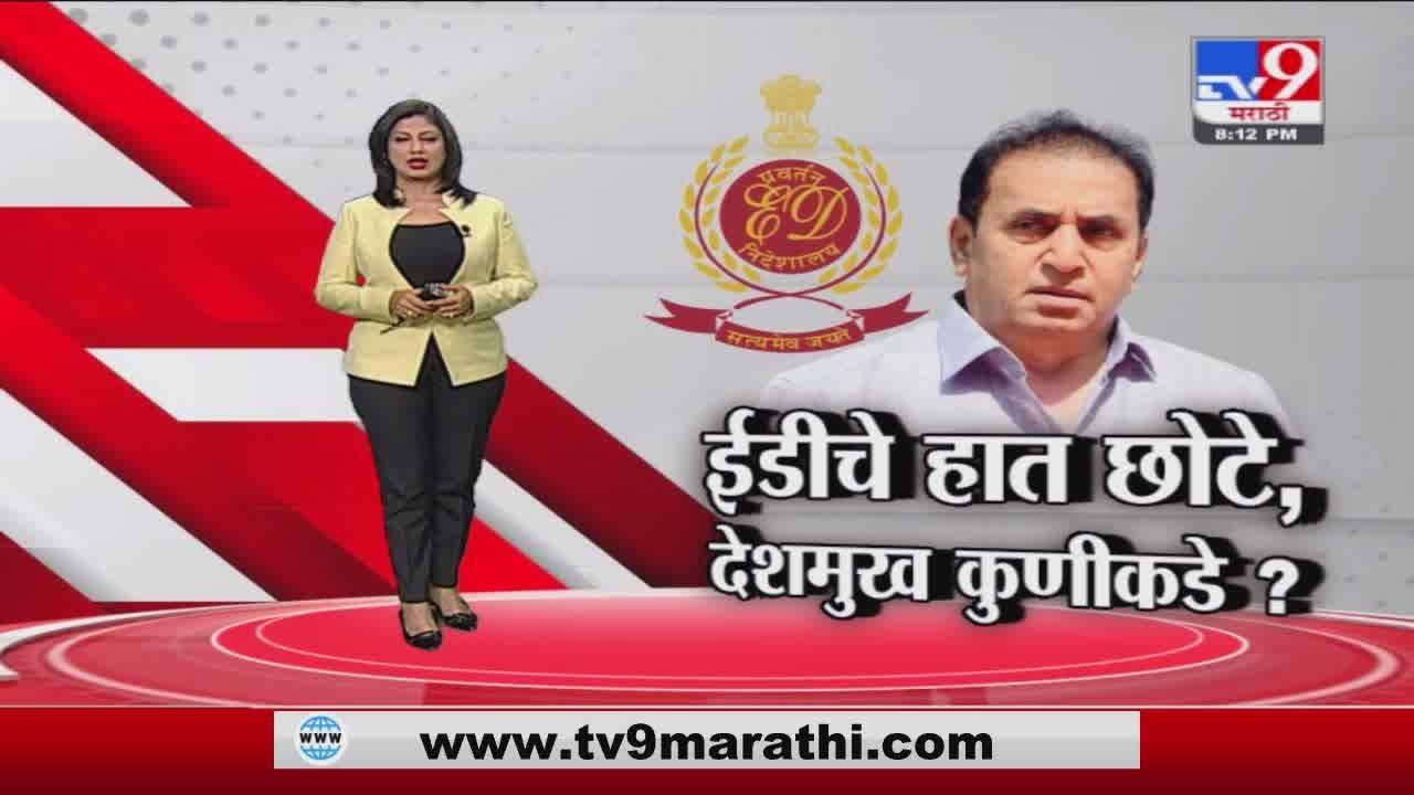 Download Special Report | अनिल देशमुख कुठं आहेत? ईडीलाही माहिती नाही!-TV9
