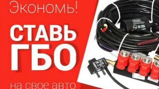 Продажа установка ремонт газобаллонного оборудования  купить ГБО Украина