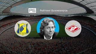Прогноз Валерия Карпина: «Ростов» — «Спартак»