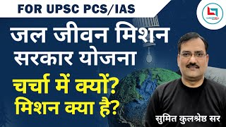 Jal Jeevan Mission in Hindi for UPSC IAS/PCS (जल जीवन मिशन) by Sumit Sir | Careerwill App