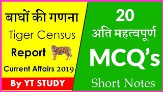 Current Affairs 2019 Tiger census 2018 All india tiger estimation report important Question YT STUDY