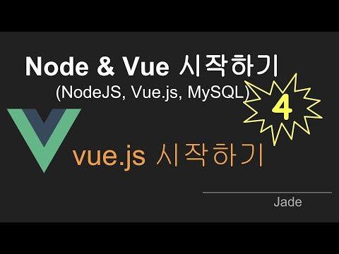 { node & vue.js 시작하기 }  #4 - vue.js  시작하기 (feat. vue-cli 3.0.5)