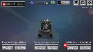 WW2 Battle Simulator обзор игры