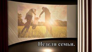 Семинар Неделя семьи 3 часть Как создать атмосферу любви в семье