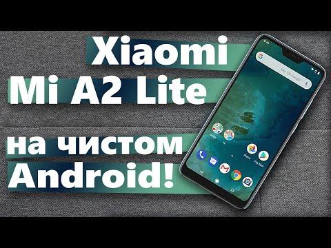 Xiaomi Mi A2 Lite - на чистом андроиде! | Обзор бюджетного смартфона