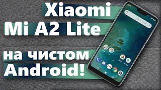 Xiaomi Mi A2 Lite   на чистом андроиде  Обзор бюджетного смартфона