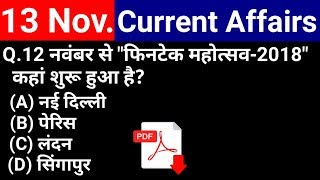 13 November 2018 Current Affairs | Daily Current Affairs | current affairs in hindi