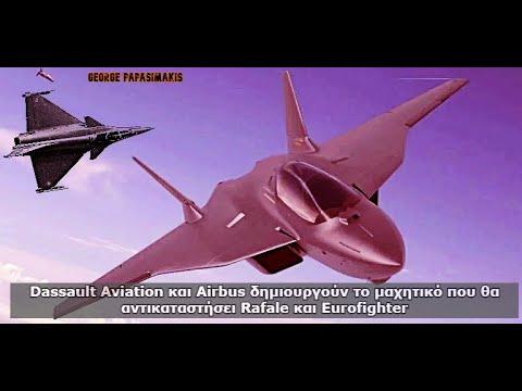 Dassault Aviation και Airbus δημιουργούν το μαχητικό που θα αντικαταστήσει Rafale και Eurofighter