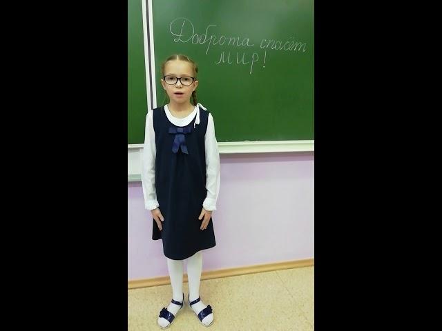 Изображение предпросмотра прочтения – ВероникаСтаровойтова читает произведение «Что такое доброта?» И.Полюшко