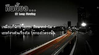 """คืนนี้ขอ..."" - KT Long Flowing ( Lyrics Video)"