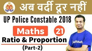 10:30 PM - UP Police 2018 | Maths by Naman Sir | Ratio & Proportion (Part-2)