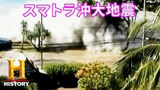YouTube動画:「スマトラ島沖大地震」自然災害の猛威 ~その時、人々は~【公式】 4/4