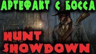 Артефакт с Босса - Hunt showdown Выживание с зомби