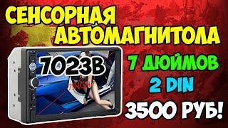 Сенсорна магнітола 2DIN 7023B з камерою заднього виду і phone link за 3500 рублів!