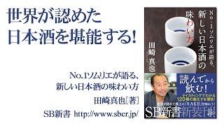 No.1ソムリエ田崎真也氏が「日本酒」の味わい方を語る thumbnail