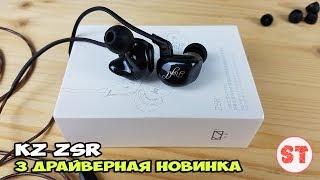 KZ ZSR - знакомство с 3 драйверной новинкой