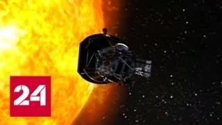 Смотреть видео Зонд Parker приблизится к Солнцу на рекордно близкое расстояние - Россия 24 онлайн