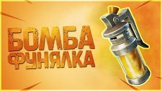 НОВАЯ БОМБА ВОНЮЧКА! ОБНОВЛЕНИЕ В КОРОЛЕВСКОЙ БИТВЕ! - ФОРТНАЙТ (FORTNITE)
