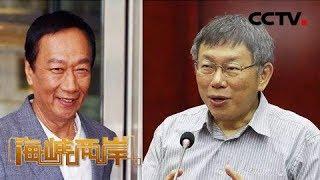 《海峡两岸》 20190803 台媒猜测郭台铭柯文哲搭档| CCTV中文国际