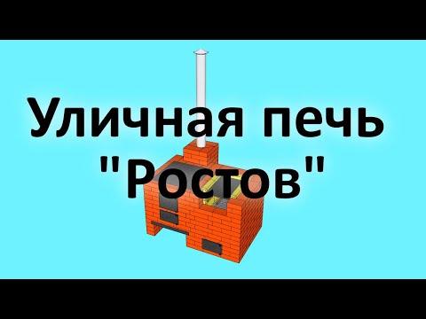 """Универсальная уличная печь """"Ростов"""" из кирпича. Печь под казан, мангал, барбекю своими руками"""
