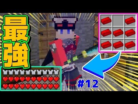 【マイクラ】体力が二倍!?最強の真紅装備! ロボクラ!#12【マインクラフト実況】【タクティカルフレームMOD】【Haru/ハル】