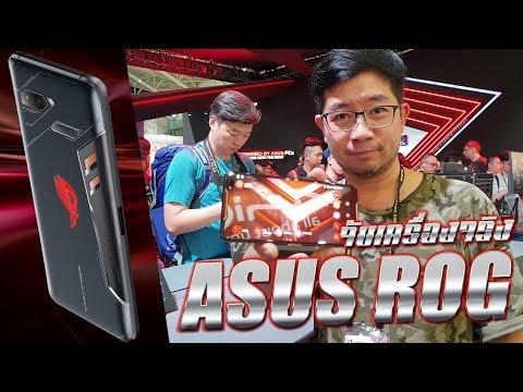 จับเครื่องจริง Asus ROG Phone สุดยอดมือถือเกมมิ่ง และอุปกรณ์เสริมสุดว้าวอีกหลายชิ้น | Droidsans - วันที่ 07 Jun 2018