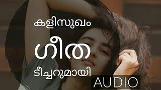 ഗീത ടീച്ചറുമായി|malayalam kambi kadha audio